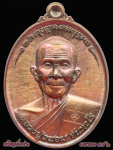 เหรียญรุ่นแรก หลวงปู่ถนอม จันทวโร วัดขามเตี้ยใหญ่ ทายาทธรรมหลวงปู่สนธิ์ วัดท่าดอกเเก้ว จ.นครพนม เหรียญลองพิมพ์ทองแดงผิวรุ้ง หมายเลข ๒ ( เหรียญลองพิมพ์ทองทิพย์ลงยาแดง จัดสร้าง ๒ เหรียญ)