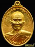 เหรียญรุ่นแรก หลวงปู่ถนอม จันทวโร วัดขามเตี้ยใหญ่ ทายาทธรรมหลวงปู่สนธิ์ วัดท่าดอกเเก้ว จ.นครพนม เหรียญทองคำ หมายเลข ๘ ( เหรียญชุดทองคำ จัดสร้าง ๙ ชุด)