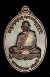 เหรียญรุ่นแรก เนื้อทองแดงผิวรุ้ง  สร้าง 2561  เหรียญ