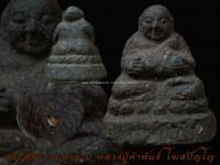 พระสังขจาย หลวงปู่คำพันธ์ โฆสปัญโญ ปี 2530 ผงเกษร ว่าน ชาญหมาก ก้นอุดปฐวีธาตุ หายากกกก (ขนาดห้อยบูชา)