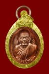 เหรียญเม็ดแตง นะเศรษฐี หลวงปู่หมุน ฐิตสีโล วัดบ ้านจาน ศรีสะเกษ เนื้อทองแดง พิเศษ ๒ โค๊ด กรรมการ ปี 2556