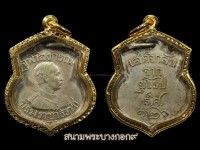 เหรียญเสด็จกลับจากยุโรป ร.ศ.๑๒๖ รัชกาลที่๕ พ.ศ.2450