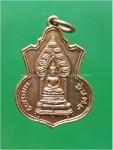 เหรียญนิรันตราย (เจริญลาภ) วัดราชประดิษฐ์ ปี 15