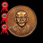เหรียญรูปเหมือนสมเด็จโต( เม็ดกระดุม ) รุ่นอนุสรณ์ 108 ปี พ.ศ.2523