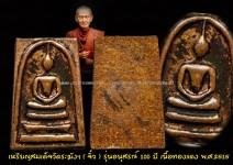 เหรียญสมเด็จวัดระฆัง ( จิ๋ว ) รุ่นอนุสรณ์ 100 ปี เนื้อทองแดง พ.ศ.2515