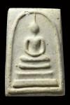 พระสมเด็จวัดระฆัง รุ่นอนุสรณ์ 100 ปี พิมพ์นิยมไข่ปลาเลือน พ.ศ.2515