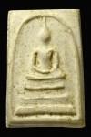 พระสมเด็จวัดระฆัง รุ่น100ปี พิมพ์ยอดนิยมไข่ปลาเลือน (บล็อกปลายพิมพ์ ) พ.ศ.2515