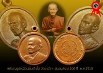 เหรียญรูปเหมือนสมเด็จโต วัดระฆังฯ รุ่น 100 ปี พ.ศ.2515