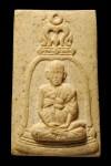พระผงรูปเหมือน พิมพ์หน้าใหญ่ นิยมสุด รุ่นอนุสรณ์ 100 ปี พ.ศ.2515
