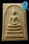พระสมเด็จวัดระฆังฯ รุ่นอนุสรณ์ 100 ปี พิมพ์เส้นด้าย พ.ศ.2515