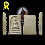 พระสมเด็จวัดระฆังฯ รุ่นอนุสรณ์ 100 ปีพิมพ์ยอดนิยมเศียรโตA พ.ศ.2515 ( รองแชมป์งานสมาคม )