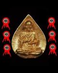 6 แชมป์ รูปเหมือนสมเด็จโต วัดระฆังฯ รุ่น 118 ปีชุดกรรมการ เนื้อทองคำ/เงิน/นวะ พ.ศ.2533