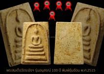 พระสมเด็จวัดระฆัง รุ่นอนุสรณ์ 100 ปี พิมพ์นิยมซุ้มซ้อน พ.ศ.2515