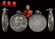 เหรียญรูปเหมือนสมเด็จโต วัดระฆังฯ รุ่นอนุสรณ์ 100 ปี ( เนื้อเงิน )ขนาด 1.5 ซม พ.ศ.2515