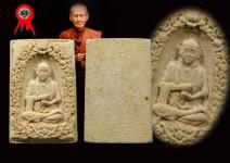 พระผงรูปเหมือนสมเด็จโต วัดระฆัง รุ่นอนุสรณ์ 108 ปี พ.ศ.2523