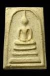 พระสมเด็จวัดระฆัง รุ่นอนุสรณ์100ปี พิมพ์ยอดนิยมเศียรโตบล็อกบี พ.ศ.2515