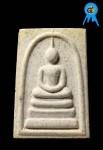 พระสมเด็จวัดระฆัง พิธีเสาร์ห้ารุ่นแรก เกศทะลุซุ้ม ปี2536