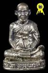 พระหล่อรูปเหมือนสมเด็จโตวัดระฆัง รุ่น122ปี เนื้อเงิน ปี2537