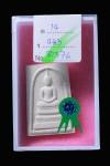 พระสมเด็จวัดระฆัง รุ่น 214 ปีเกิด พิมพ์พระประธาน ปี45