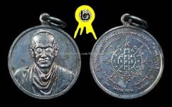 เหรียญรูปเหมือนสมเด็จโต รุ่น 118 ปี เนื้อเงิน พ.ศ.2533