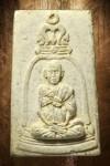 พระผงรูปเหมือนสมเด็จโตวัดระฆัง รุ่นอนุสรณ์ 100ปี บล็อกหน้าใหญ่ห่วงลึกนิยม พ.ศ.2515