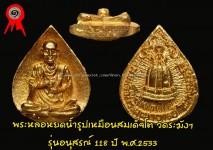 พระหล่อหยดน้ำรูปเหมือนสมเด็จโต วัดระฆังฯ รุ่นอนุสรณ์ 118 ปี ( เนื้อทองคำ )พ.ศ.2533