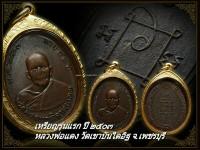 เหรียญรุ่นแรก ปี ๒๕๐๓ หลวงพ่อแดง วัดเขาบันไดอิฐ