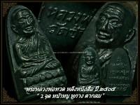 หลวงพ่อทวด หลังหนังสือ ปี ๒๕๐๕ ว.จุด หน้าหนู หูกาง ตากลม