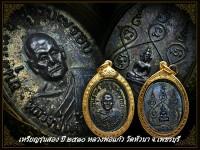 เหรียญรุ่นสอง ปี ๒๕๑๐ หลวงพ่อแก้ว วัดหัวนา จ.เพชรบุรี