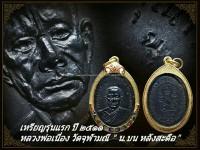 """เหรียญรุ่นแรก ปี ๒๕๑๑  หลวงพ่อเนื่อง วัดจุฬามณี """" น.บน หลังสะดือ """""""