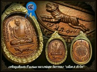 """เหรียญเสือเผ่น ปี๒๕๑๗ หลวงพ่อสุด วัดกาหลง """" บล็อค A ผิวไฟ """""""