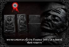 พระหลวงปู่ทวด เนื้อว่าน ปี2524 วัดช้างให้ จ.ปัตตานี พิมพ์กรรมการ