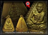 เหรียญจอบใหญ่ หลวงพ่อเงิน วัดบางคลาน ปี2515 จ.พิจิตร