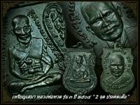 เหรียญเสมา รุ่น ๓ ปี ๒๕๐๔ บล็อค 2 จุดประคตเต็ม