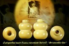 น้ำเต้า รุ่นแรก ปี ๒๕๐๐ หลวงพ่อสด วัดปากน้ำ
