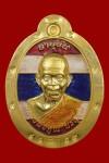 เหรียญอายุยืน หลวงพ่อคูณ วัดบ้านไร่ เนื้อทองคำ ปี2557