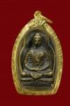 เหรียญหล่อ พระคันธราช สมเด็จพระสังฆราชแพ วัดสุทัศน์ ปี๘๔ (พิมพ์เล็ก)   ..ดูง่าย สบายตา เช่าแล้วสบายใจ ไม่เป็นภาระให้ลูกหลานอีกต่อไป..