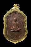 เหรียญหลวงปู่โต๊ะ วัดประดู่ฉิมพลี เนื้อทองแดง ปี17..   เลี่ยมทองบางๆก็พอแล้วกันผิวเสีย..