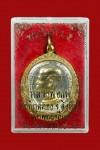 เหรียญทรงยินดี ร.5 เนื้อ 2 กษ้ตริย์ เงิน-ทอง  หลวงพ่อแพวัดพิกุลทอง ปี35  เลี่ยมทองกล่องเดิมๆ