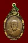 หลวงพ่อทองศุข วัดโตนดหลวง รุ่น 2 พ.ศ.2498 พิมพ์อิลอย