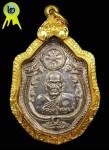 เหรียญมังกรคู่ หลวงปู่หมุน รุ่นเสาร์ห้ามหาเศรษฐี เนื้อเงิน
