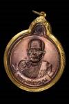 เหรียญหมุนเงินหมุนทอง หลวงปู่หมุน ประคำ18เม็ดบางไหล่ไม่ผด