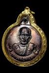 เหรียญหมุนเงินหมุนทอง หลวงปู่หมุน ประคำ18เม็ดบางไหล่ผด(2)