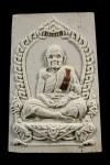 พระรูปเหมือนนั่งซุ้มพญานาค หลวงปู่หมุน ฝังตะกรุดทองแดง