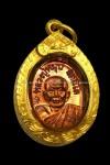 เหรียญเม็ดแตง รุ่นเสาร์ห้าบูชาครู หลวงปู่หมุน วัดบ้านจาน#1