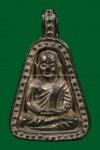 เหรียญจอบใหญ่ หลวงพ่อเงิน รุ่นพระพิจิตร หลวงปู่หมุนปลุกเสก