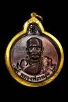 เหรียญหมุนเงินหมุนทอง หลวงปู่หมุน ประคำ18เม็ดหนา