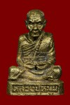 รูปหล่อไตรมาสรวยทันใจ หลวงปู่หมุน พิมพ์ใหญ่ เนื้อทองทิพย์