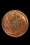 เหรียญพุทธนิมิตร หลังหนุมานแปดกร หลวงปู่หมุน เนื้อทองแดง