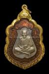 เหรียญเสมาสมปรารถนา ทองแดงคอน้ำเต้าหน้ากากเงิน หลวงปู่หมุน
